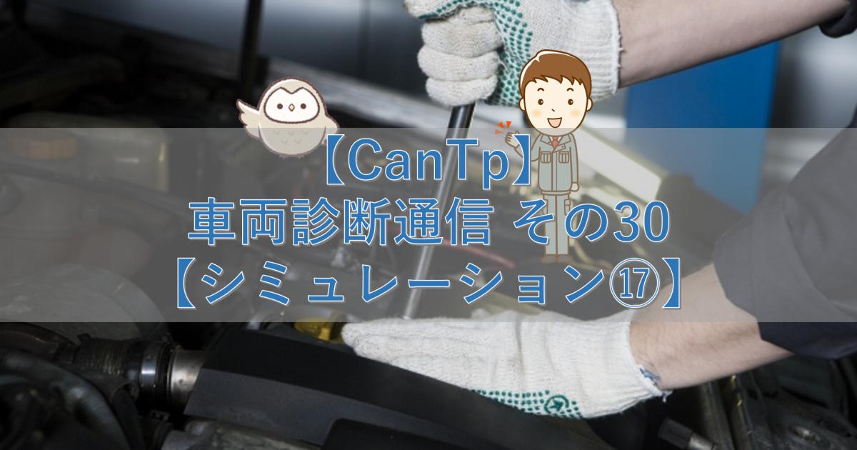 【CanTp】車両診断通信 その30【シミュレーション⑰】