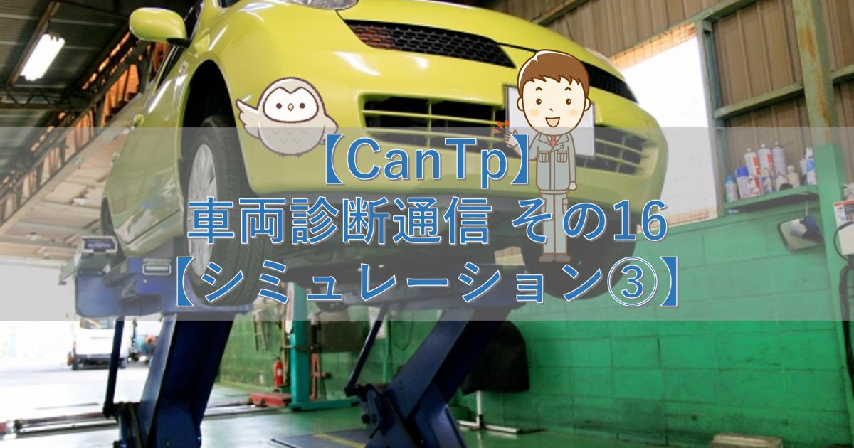 【CanTp】車両診断通信 その16【シミュレーション③】