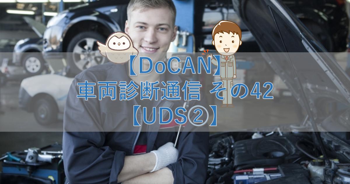 【DoCAN】車両診断通信 その42【UDS②】