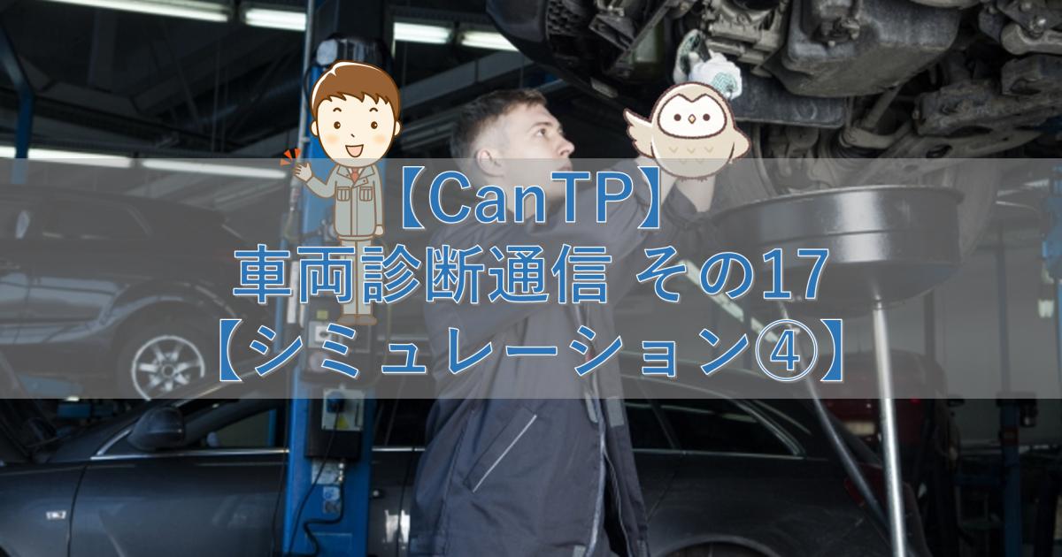 【CanTp】車両診断通信 その17【シミュレーション④】