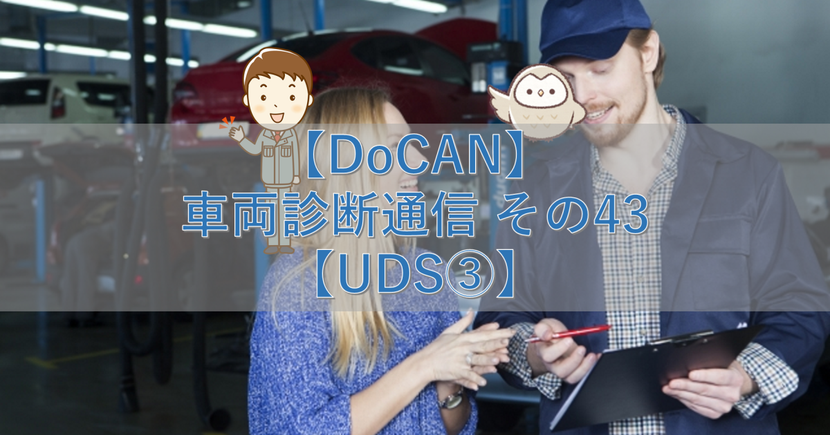 【DoCAN】車両診断通信 その43【UDS③】