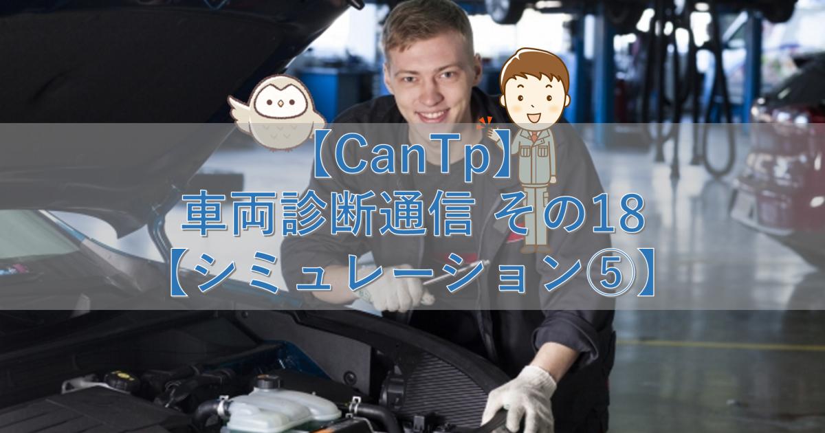 【CanTp】車両診断通信 その18【シミュレーション⑤】