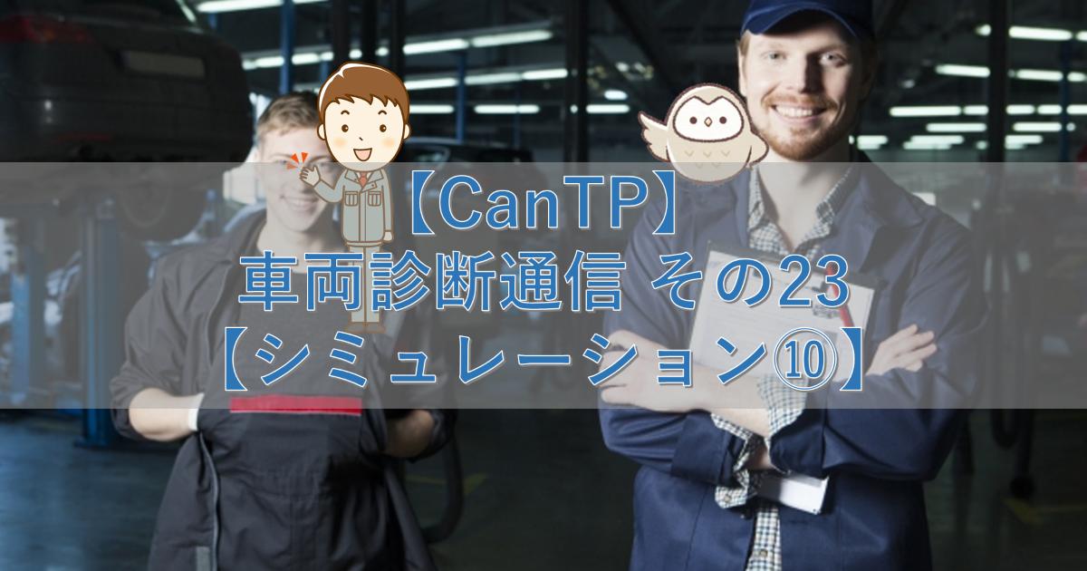 【CanTp】車両診断通信 その23【シミュレーション⑩】