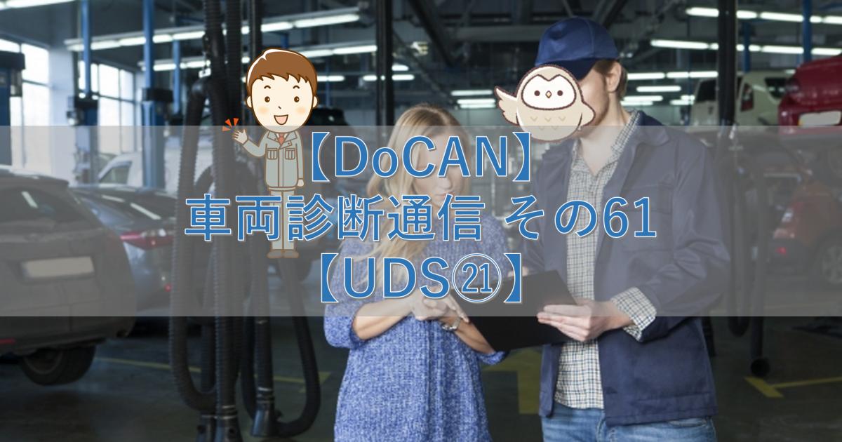 【DoCAN】車両診断通信 その61【UDS㉑】