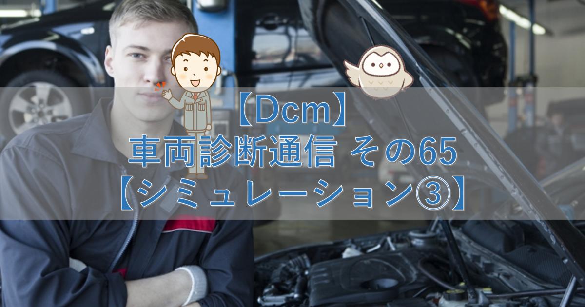 【Dcm】車両診断通信 その65【シミュレーション③】