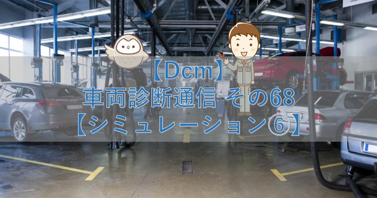 【Dcm】車両診断通信 その68【シミュレーション⑥】