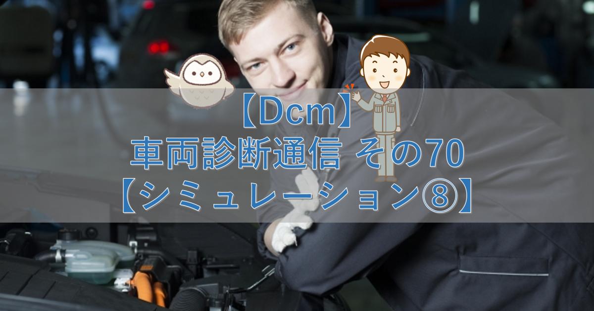 【Dcm】車両診断通信 その70【シミュレーション⑧】