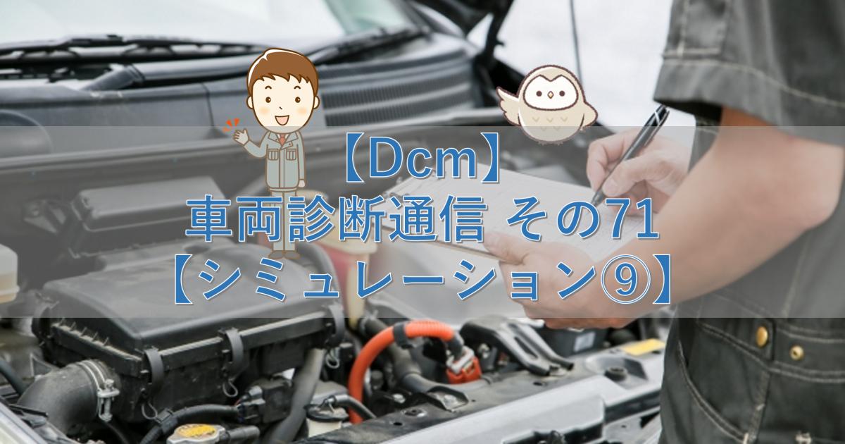 【Dcm】車両診断通信 その71【シミュレーション⑨】