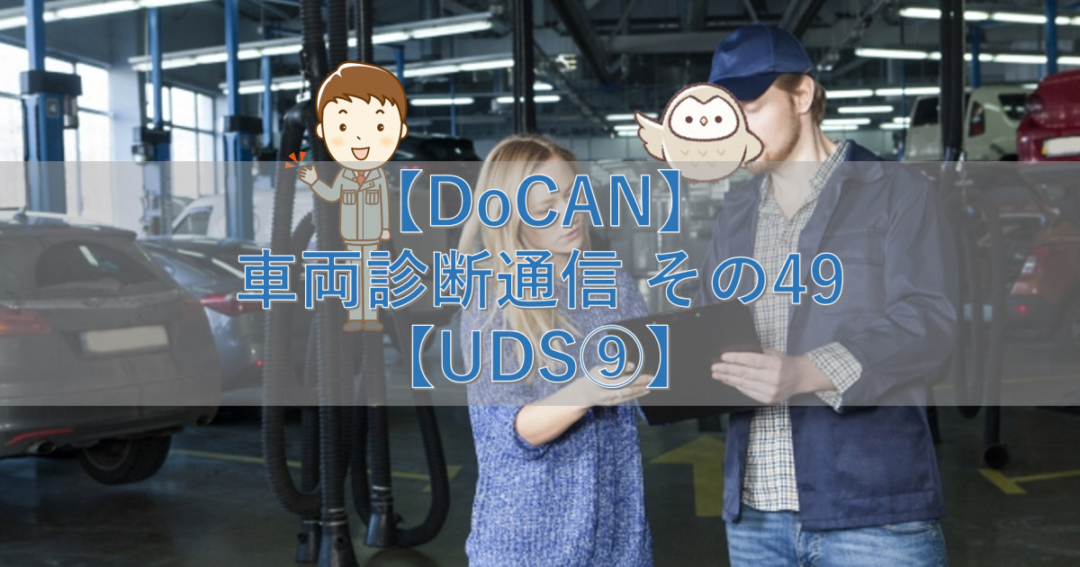 【DoCAN】車両診断通信 その49【UDS⑨】