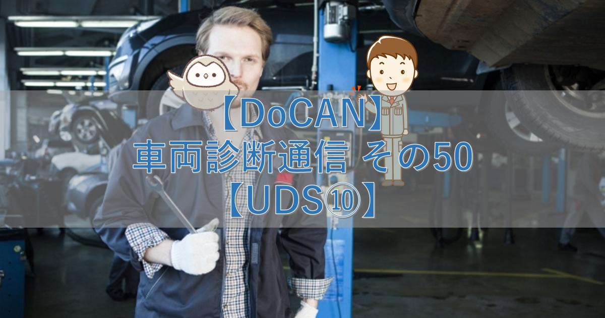 【DoCAN】車両診断通信 その50【UDS⑩】