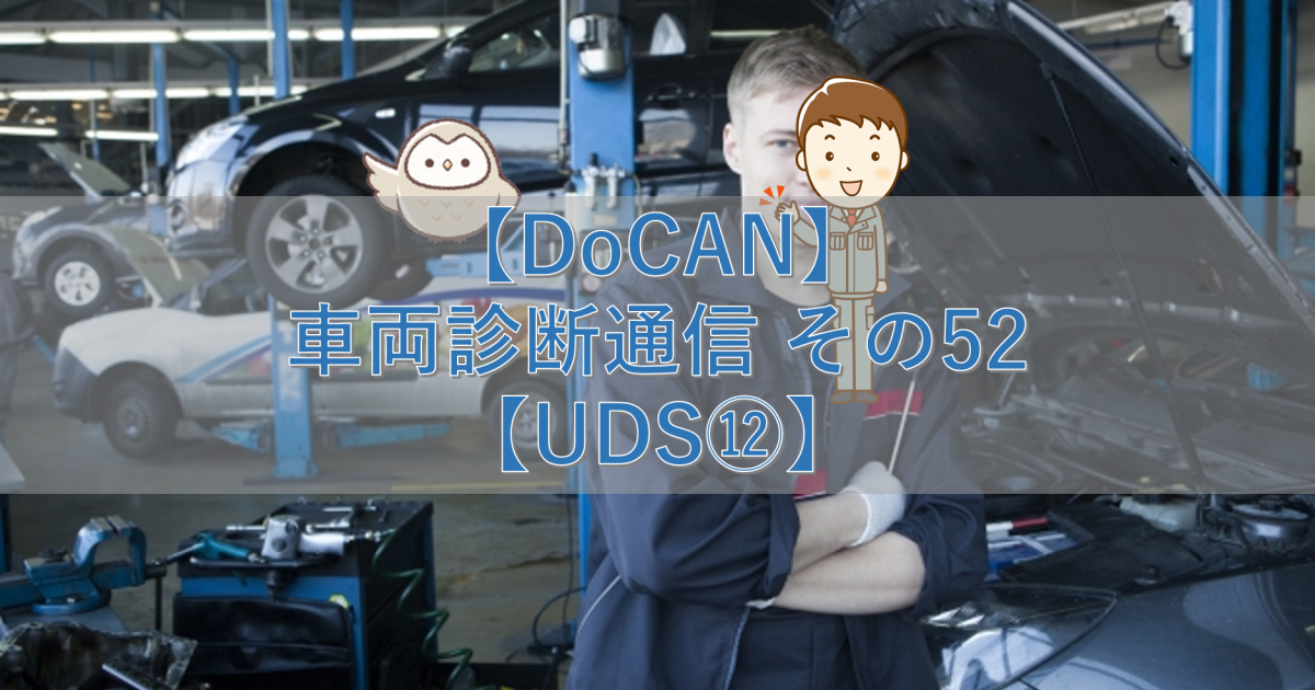 【DoCAN】車両診断通信 その52【UDS⑫】