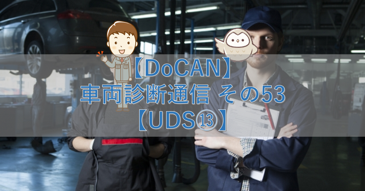 【DoCAN】車両診断通信 その53【UDS⑬】