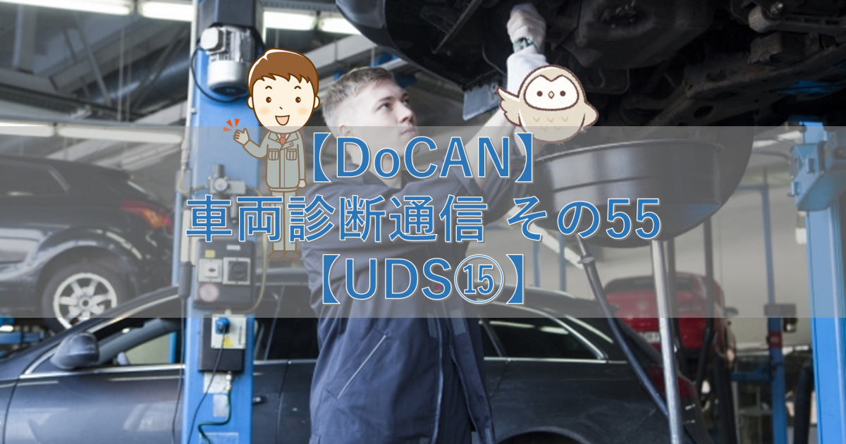 【DoCAN】車両診断通信 その55【UDS⑮】