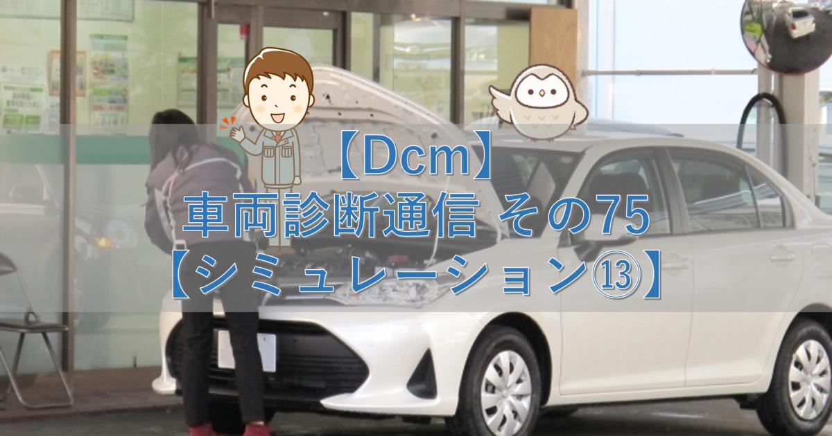 【Dcm】車両診断通信 その75【シミュレーション⑬】