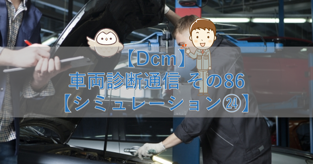 【CAN-FD】車両診断通信 その86【概要①】