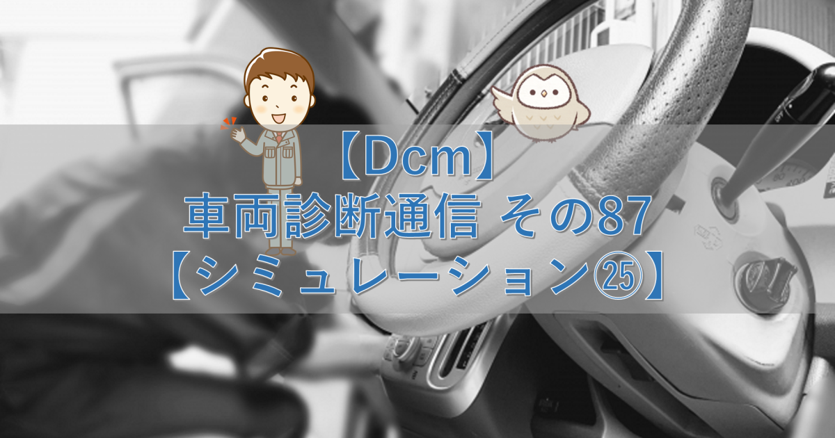 【CAN-FD】車両診断通信 その87【概要②】