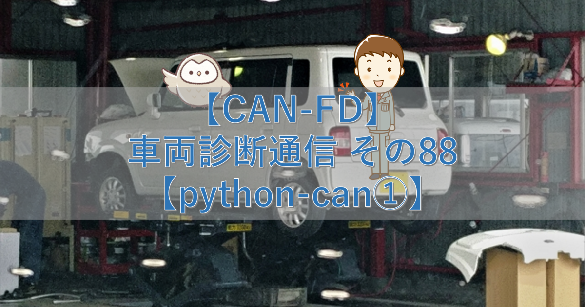 【CAN-FD】車両診断通信 その88【python-can①】