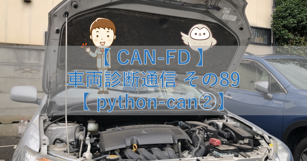 【CAN-FD】車両診断通信 その89【python-can②】