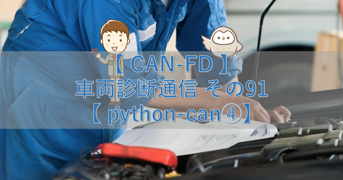 【CAN-FD】車両診断通信 その91【python-can④】