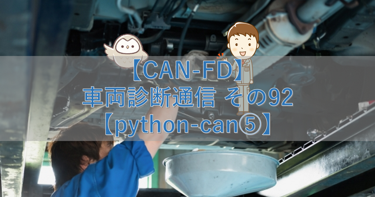【CAN-FD】車両診断通信 その92【python-can⑤】
