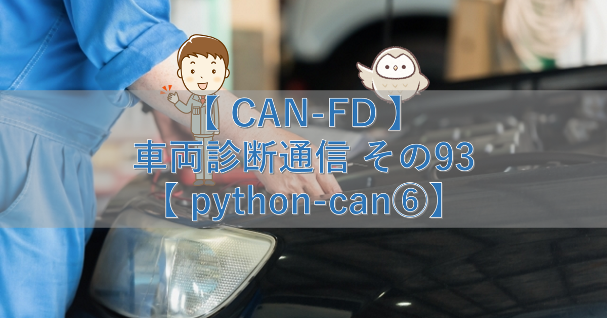 【CAN-FD】車両診断通信 その93【python-can⑥】