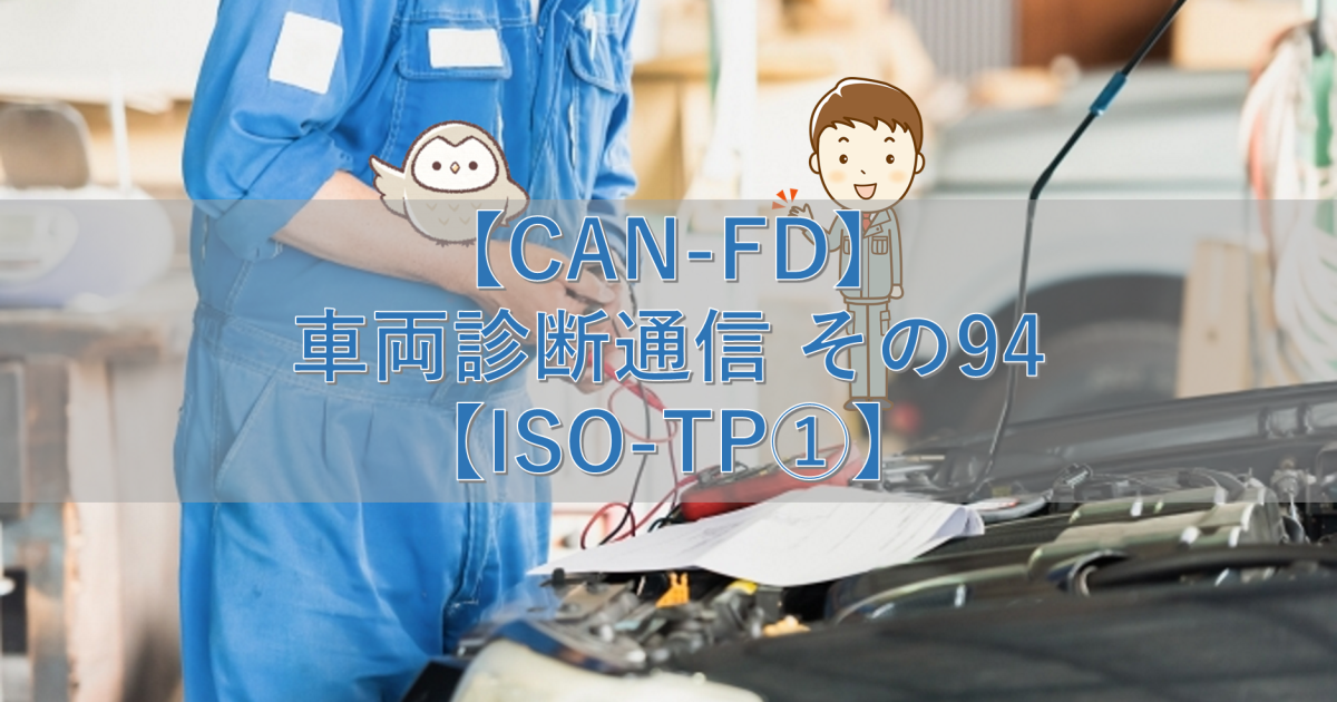 【CAN-FD】車両診断通信 その94【ISO-TP①】