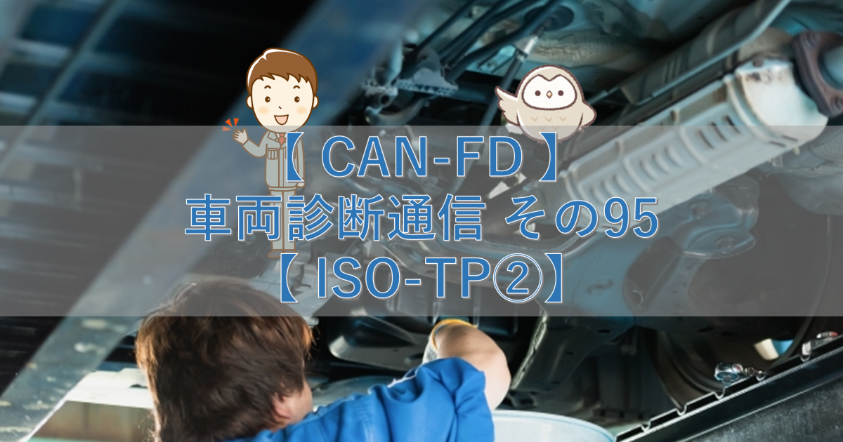 【CAN-FD】車両診断通信 その95【ISO-TP②】
