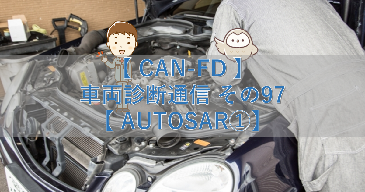 【CAN-FD】車両診断通信 その97【AUTOSAR①】