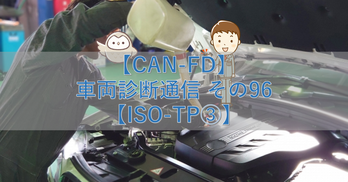 【CAN-FD】車両診断通信 その96【ISO-TP③】