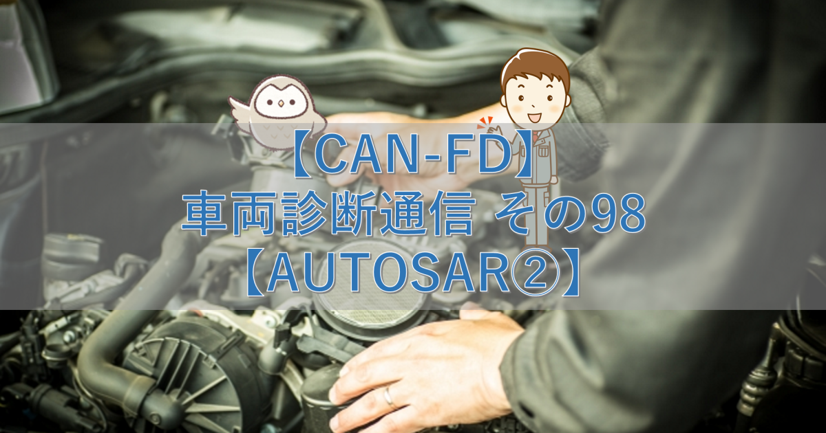 【CAN-FD】車両診断通信 その98【AUTOSAR②】