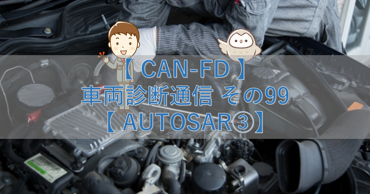 【CAN-FD】車両診断通信 その99【AUTOSAR③】