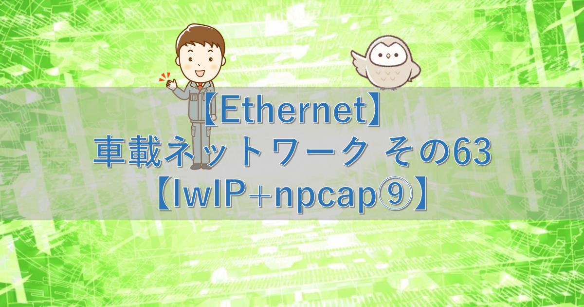 【Ethernet】車載ネットワーク その63【lwIP+npcap⑨】