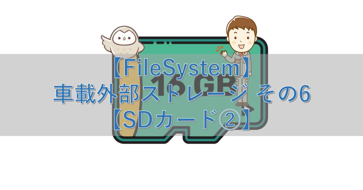 【FileSystem】車載外部ストレージ その6【SDカード②】