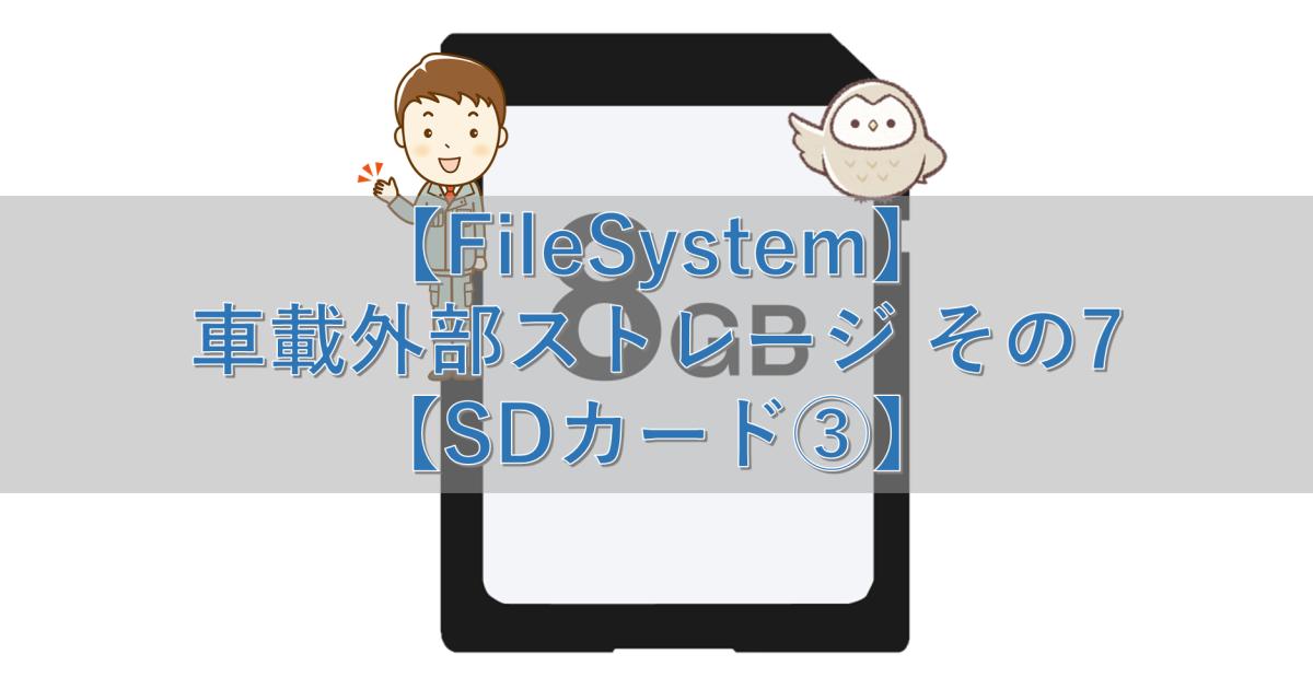 【FileSystem】車載外部ストレージ その7【SDカード③】