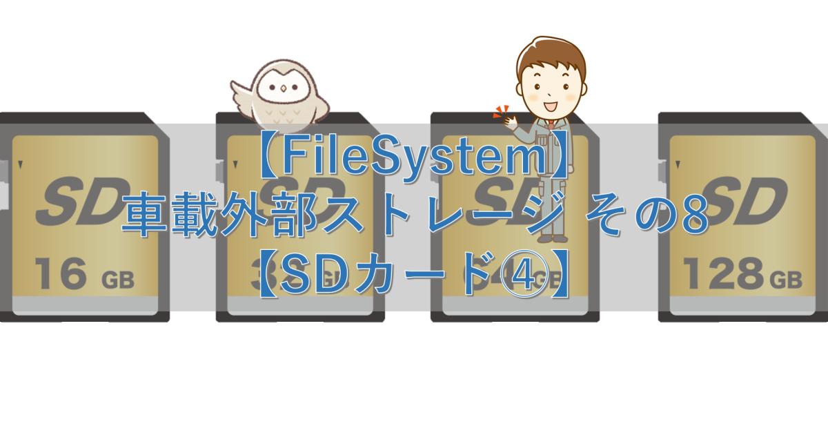 【FileSystem】車載外部ストレージ その8【SDカード④】