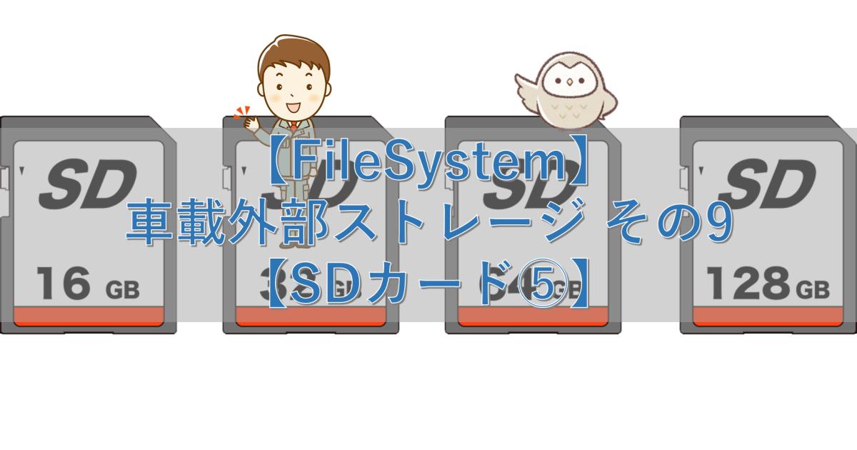 【FileSystem】車載外部ストレージ その9【SDカード⑤】