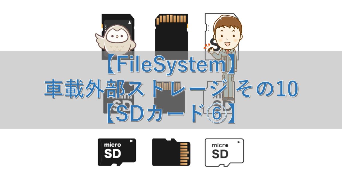 【FileSystem】車載外部ストレージ その10【SDカード⑥】