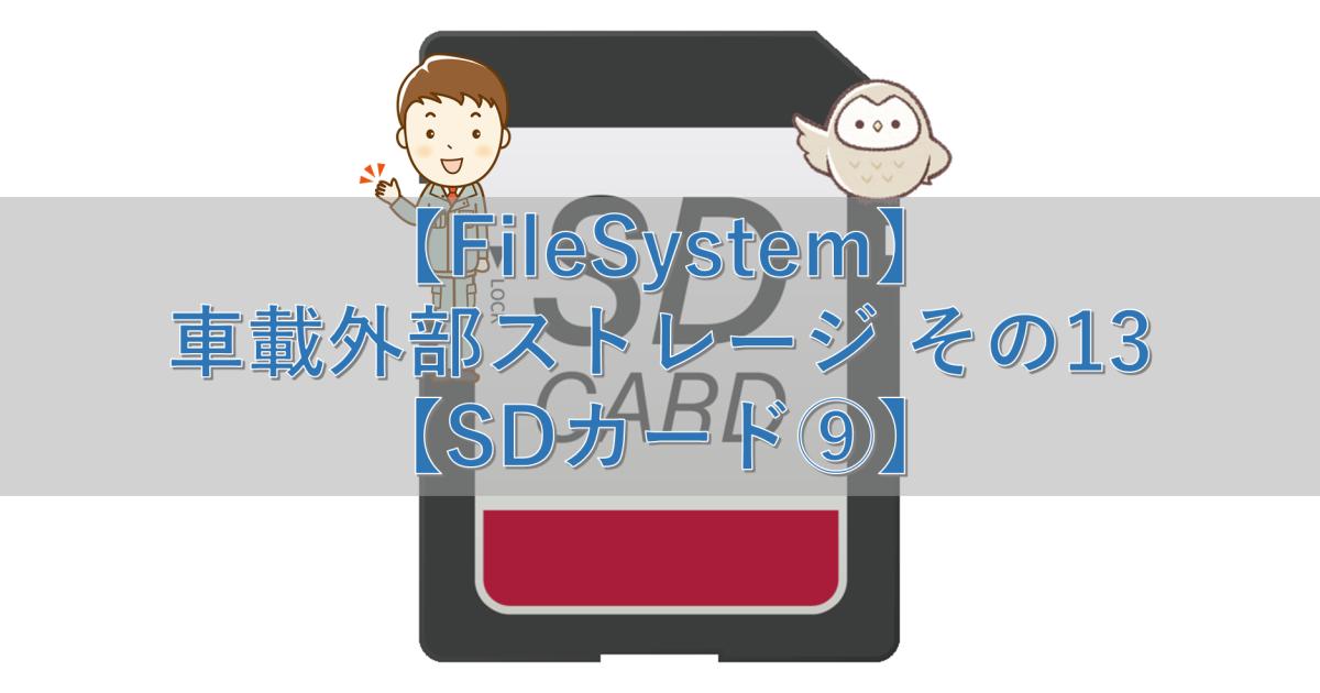 【FileSystem】車載外部ストレージ その13【SDカード⑨】