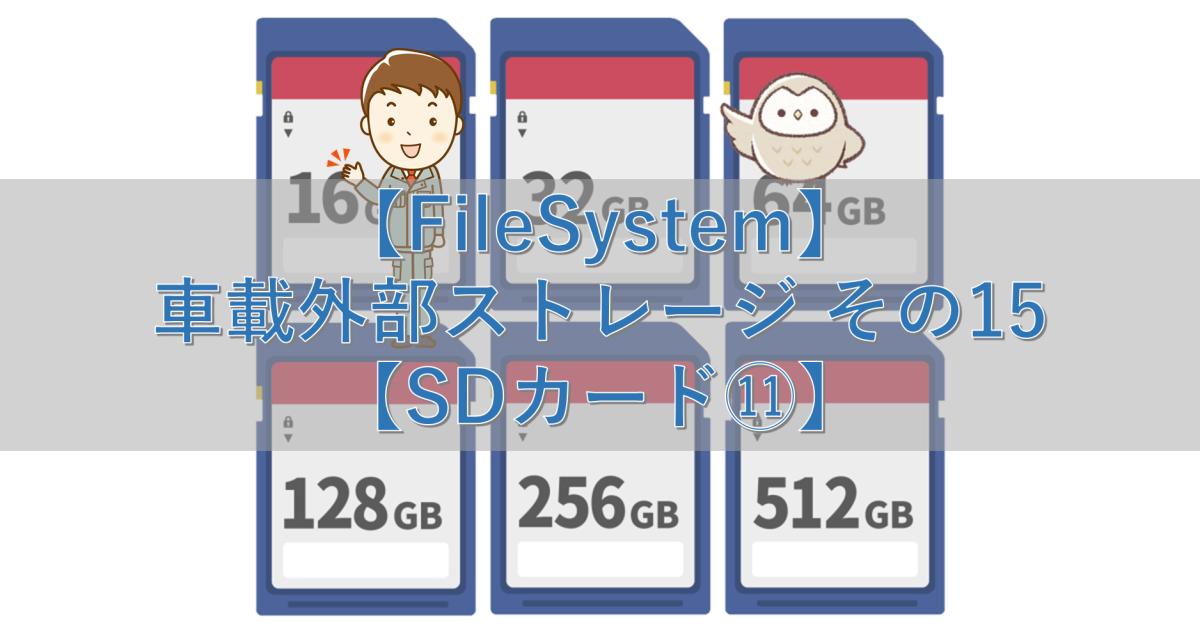 【FileSystem】車載外部ストレージ その15【SDカード⑪】