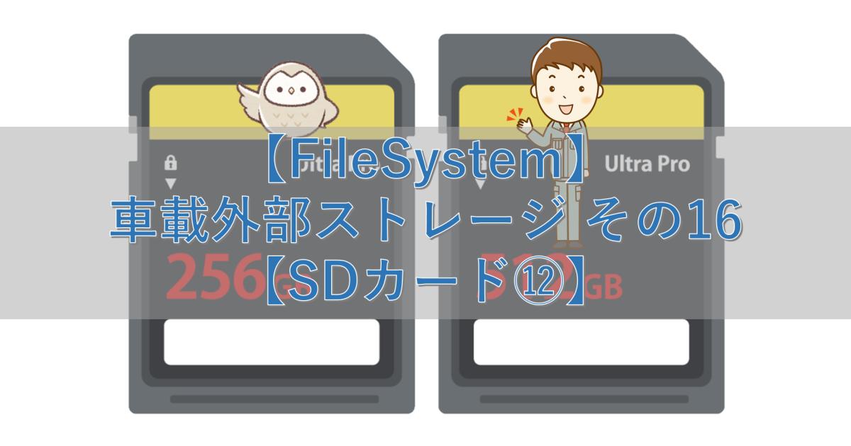 【FileSystem】車載外部ストレージ その16【SDカード⑫】