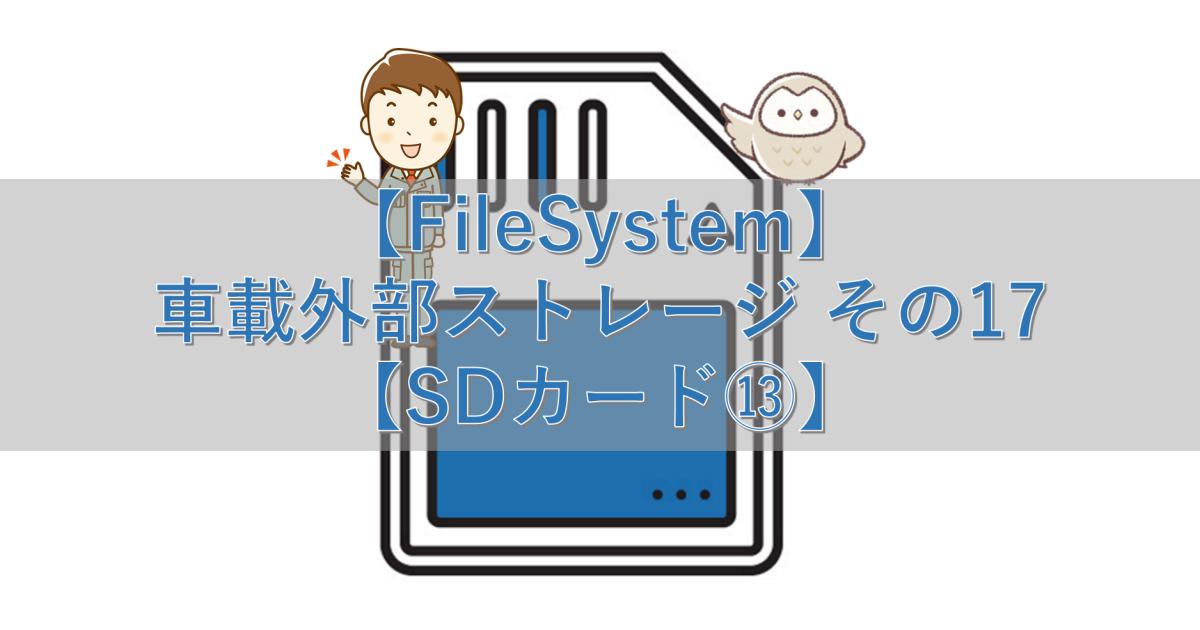 【FileSystem】車載外部ストレージ その17【SDカード⑬】