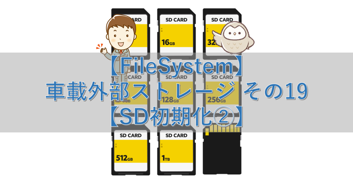 【FileSystem】車載外部ストレージ その19【SD初期化②】