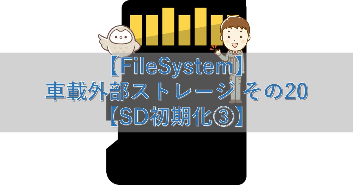 【FileSystem】車載外部ストレージ その20【SD初期化③】