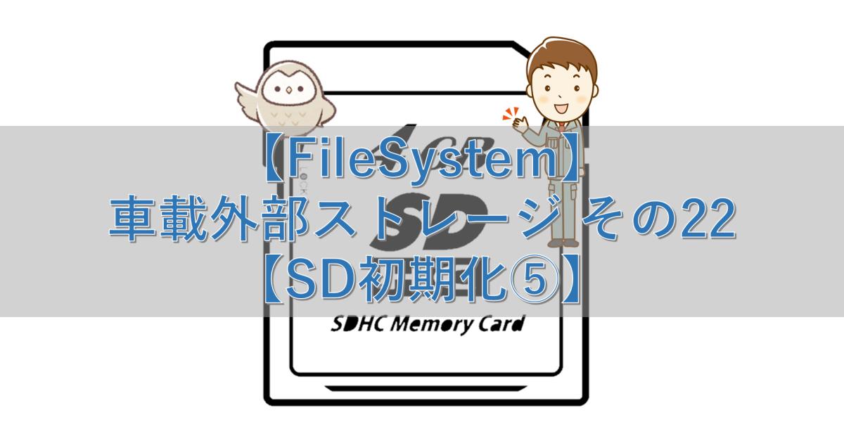【FileSystem】車載外部ストレージ その22【SD初期化⑤】
