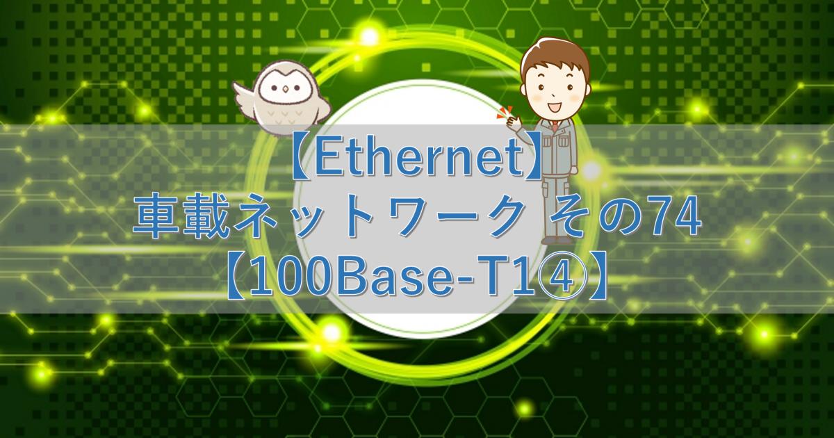 【Ethernet】車載ネットワーク その74【100Base-T1④】