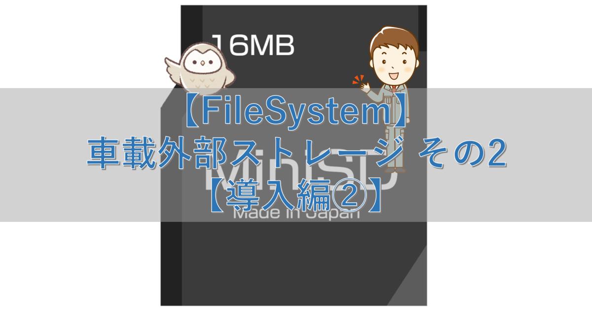 【FileSystem】車載外部ストレージ その2【導入編②】