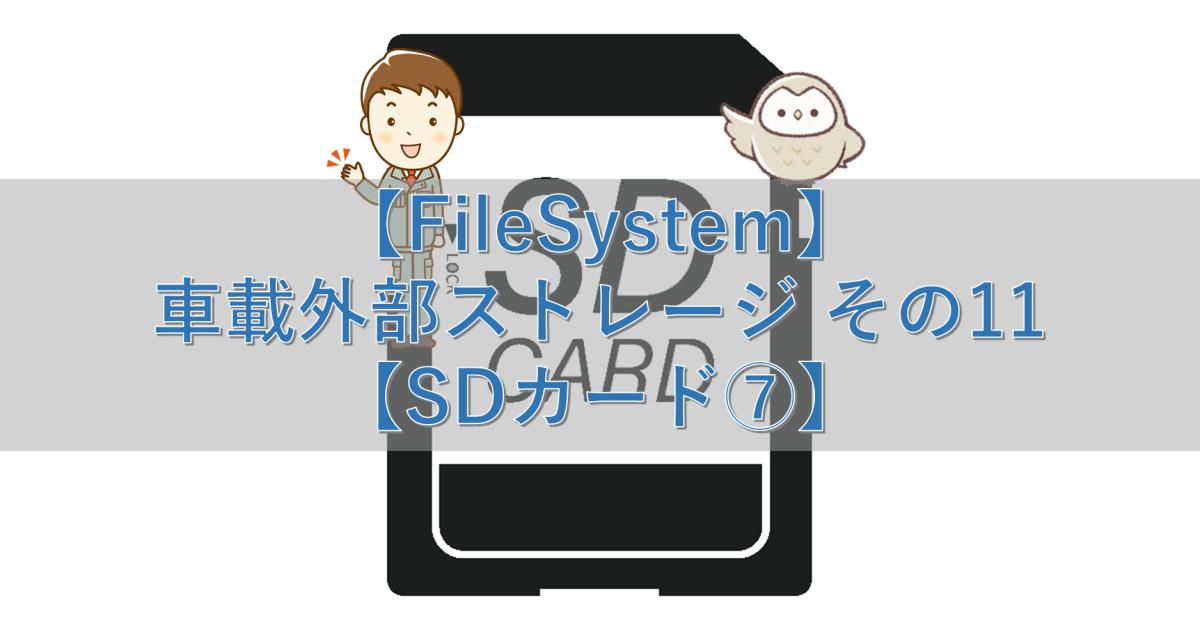 【FileSystem】車載外部ストレージ その11【SDカード⑦】