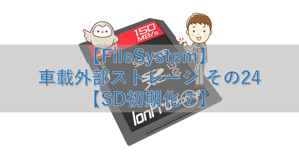 【FileSystem】車載外部ストレージ その24【SD初期化⑦】