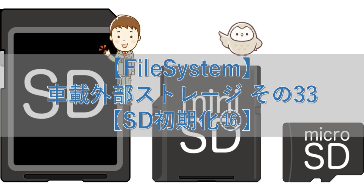 【FileSystem】車載外部ストレージ その33【SD初期化⑯】