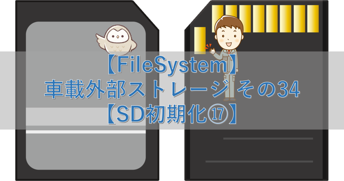 【FileSystem】車載外部ストレージ その34【SD初期化⑰】